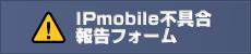IPmobile不具合報告フォーム