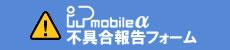 IPmobile-α不具合報告フォームipa